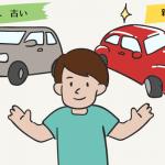 2台目の自動車購入を検討している方必見!